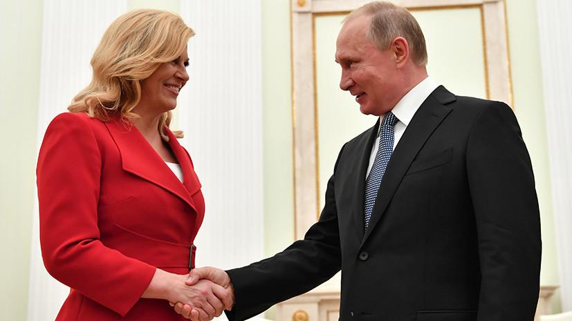 «Мы должны работать вместе»: президент Хорватии выступила за диалог с Россией