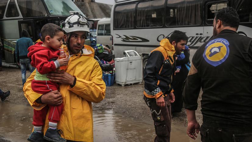 Эксперт прокомментировал сообщения о возможной эвакуации «Белых касок» из Сирии
