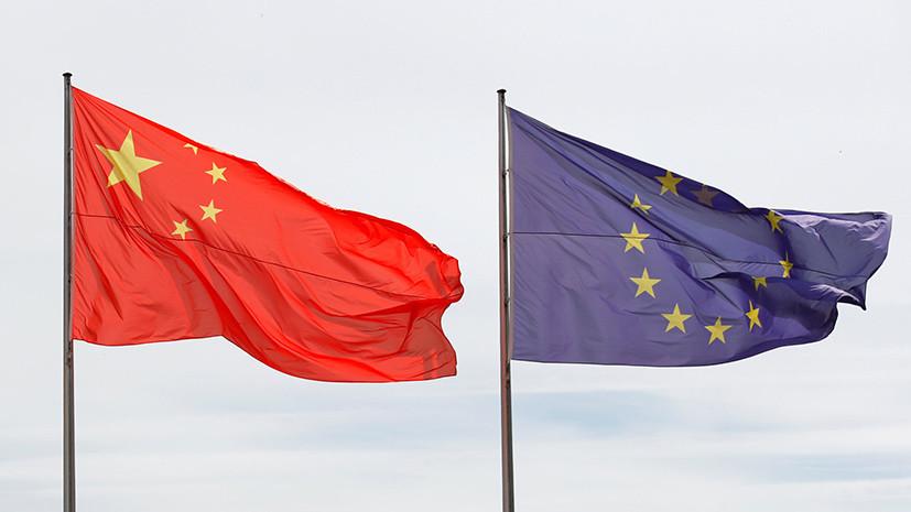 Евросоюз и Китай подтвердили приверженность выполнению ядерной сделки с Ираном