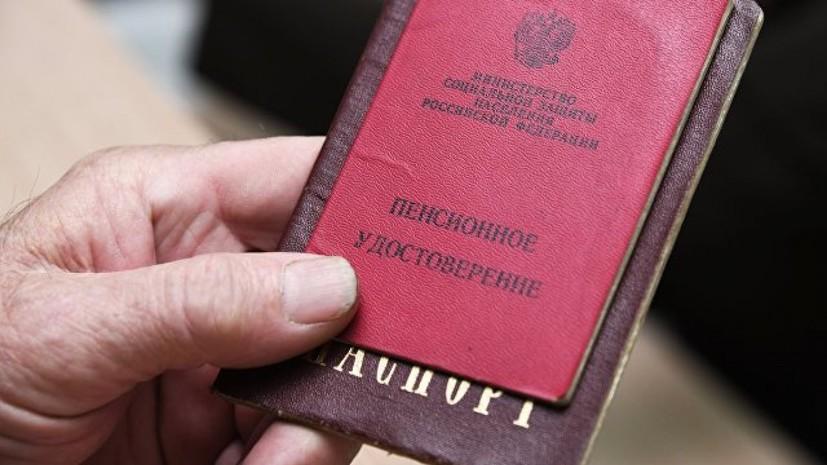«Дождь»: Кремль запретил провластным спикерам фразу «пенсионная реформа»