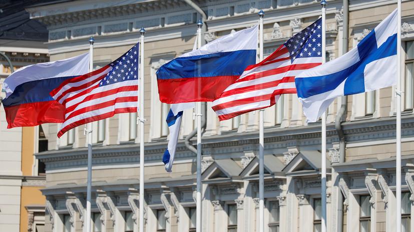 В Хельсинки рассказали об атмосфере в городе перед встречей Путина и Трампа