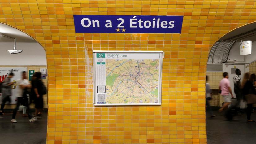 В Париже переименовали шесть станций метро в честь победы сборной Франции на ЧМ-2018