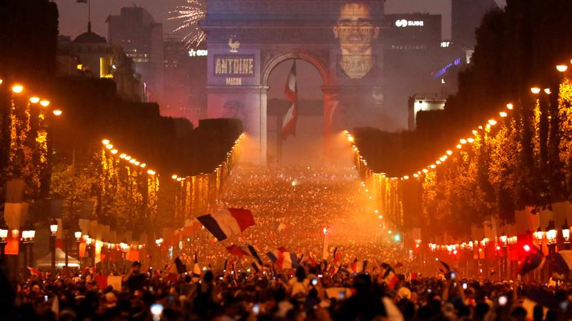 Во Франции было задержано более 290 человек в ходе празднования победы сборной на ЧМ-2018