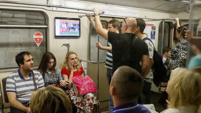 Финал ЧМ-2018 посмотрели более 310 тысяч пассажиров московского метро