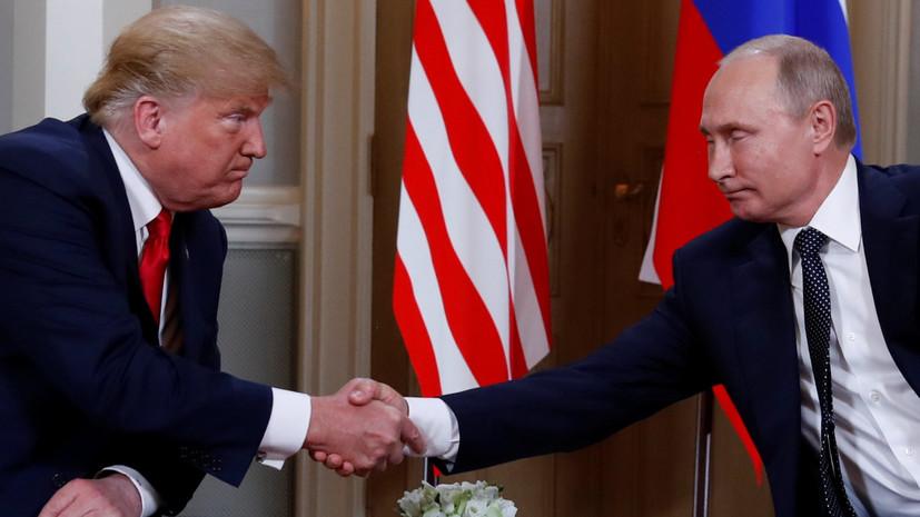 Путин на встрече с Трампом заявил о необходимости обстоятельно обсудить «болевые точки»