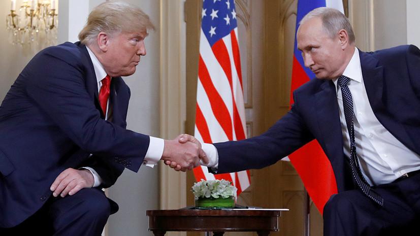 Саммит Россия — США: Путин и Трамп проводят переговоры в Хельсинки