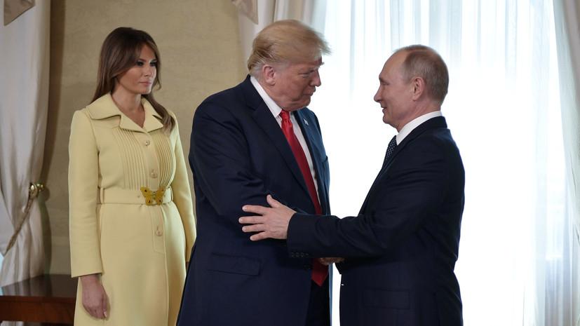 В Хельсинки завершилась личная встреча Путина и Трампа