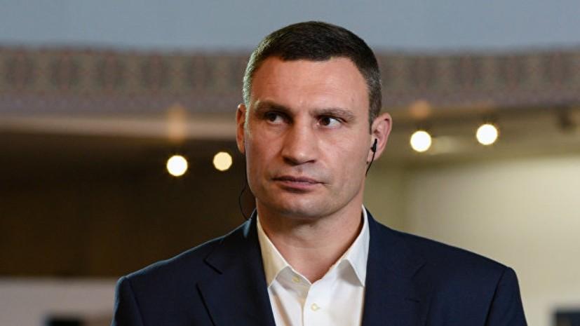 Кличко заявил о намерении переизбираться на пост мэра Киева