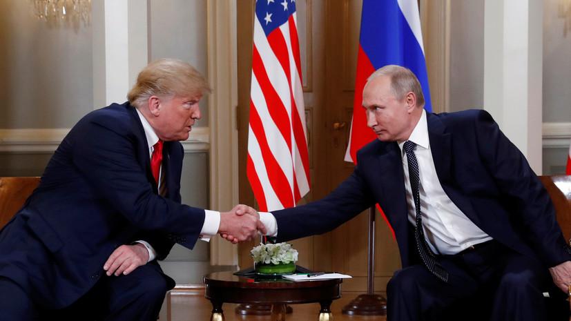 Трамп назвал встречу с Путиным в Хельсинки «хорошим стартом»