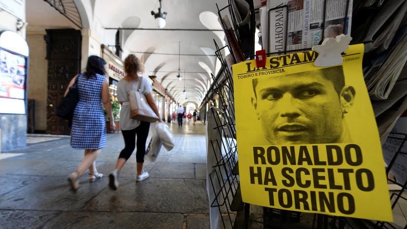 На забастовку, объявленную из-за перехода Роналду в «Ювентус», пришло пять человек