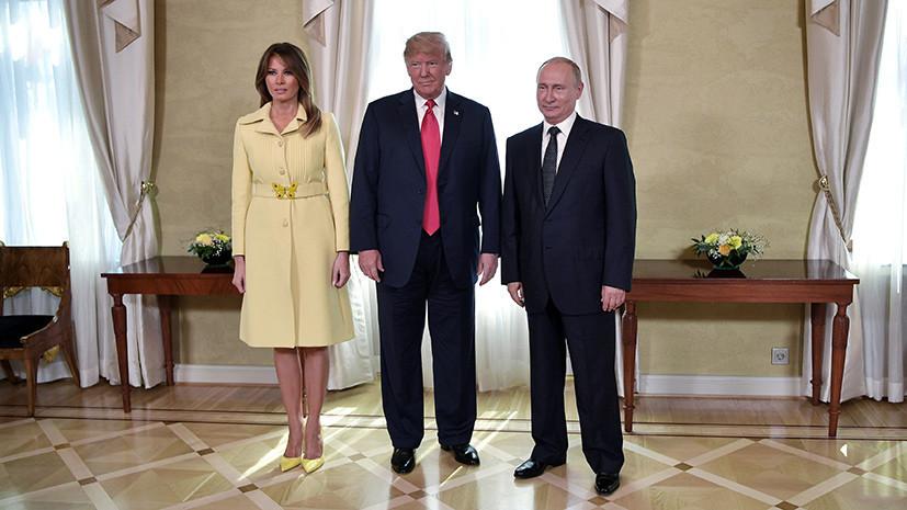 Путин поприветствовал Меланью Трамп рукопожатием перед беседой с главой США