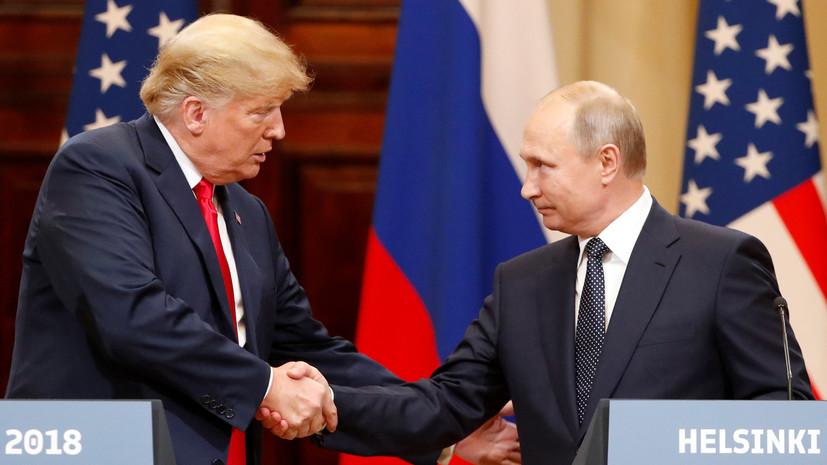 Трамп назвал открытой и продуктивной встречу с Путиным в Хельсинки