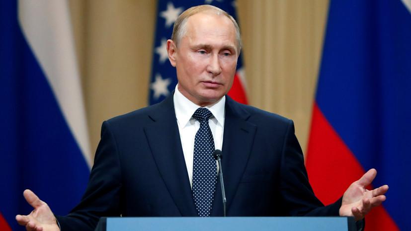 Путин прокомментировал расследование дела о «вмешательстве» России в выборы в США