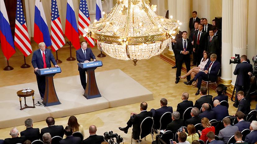 «Очень хорошее начало для всех»: Путин и Трамп подвели итоги двусторонних переговоров в Хельсинки