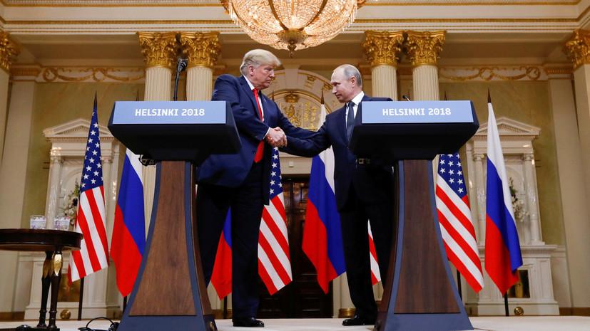 В Госдуме оценили итоги встречи Путина и Трампа в Хельсинки