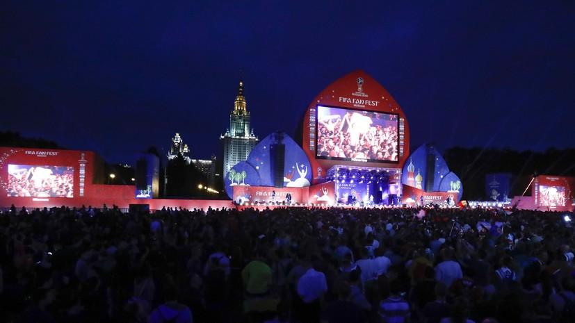 Около 2 млн болельщиков побывали в фан-зоне на Воробьёвых горах в Москве за время ЧМ-2018