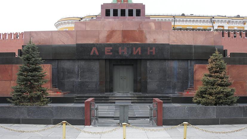 Мавзолей Ленина будет закрыт 21 июля