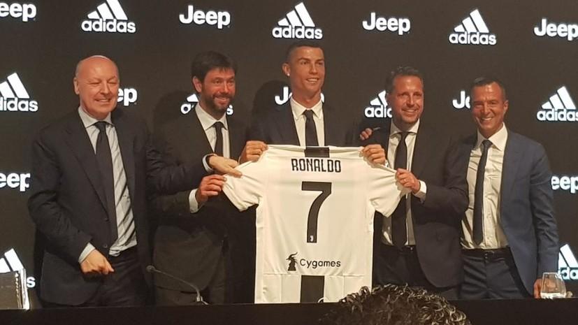 «Ювентус» представил Роналду в качестве своего игрока