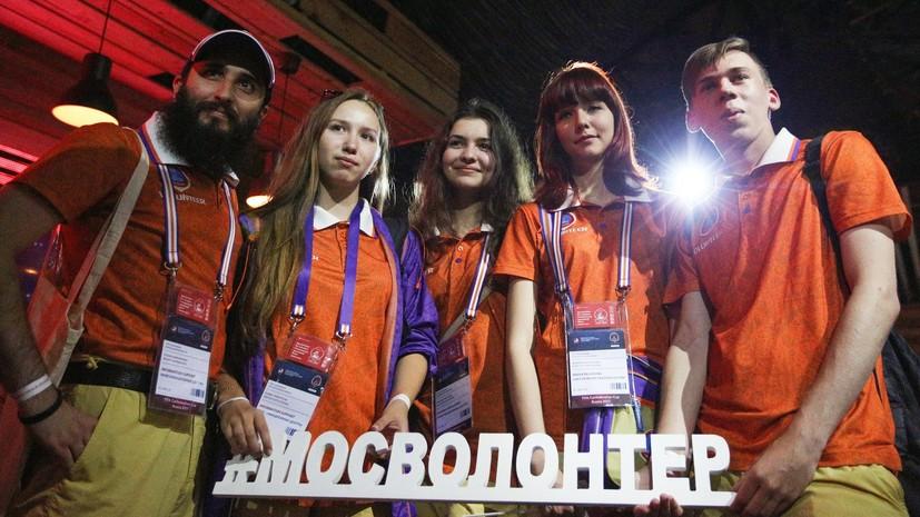 Власти Москвы поблагодарили волонтёров ФИФА