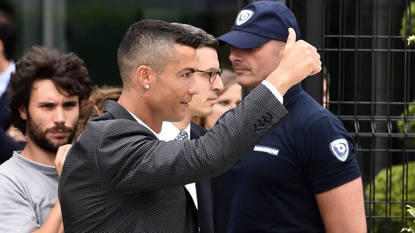 Роналду прокомментировал свой переход в «Ювентус»