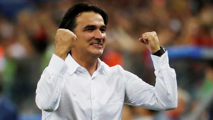 Главный тренер сборной Хорватии поздравил Россию с образцовым проведением ЧМ-2018