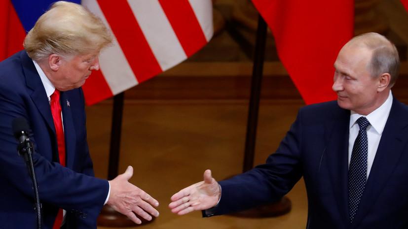 В Совфеде оценили результаты встречи Путина и Трампа в Хельсинки