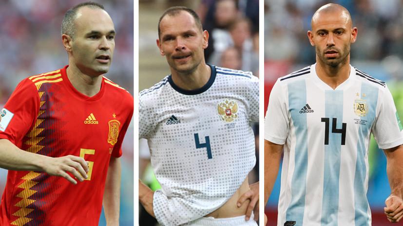 Вне игры: кто из футболистов завершил карьеру в национальных сборных после ЧМ-2018