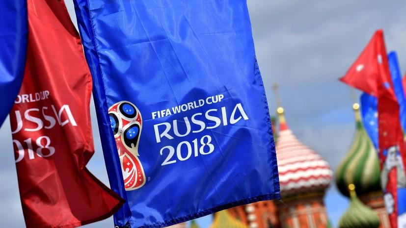 Голодец: инфраструктура ЧМ-2018 по футболу даст импульс развитию спорта и туризма