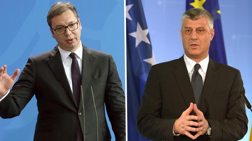 «Всё готово для подписания договора»: что обсудят президенты Сербии и Косова в Брюсселе