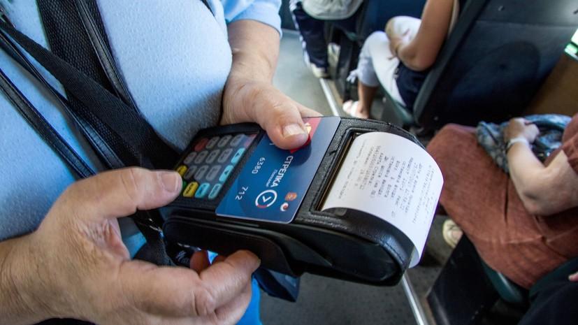 Более 15 млн пассажиров оплатили проезд картой «Стрелка» в Подмосковье во время ЧМ-2018