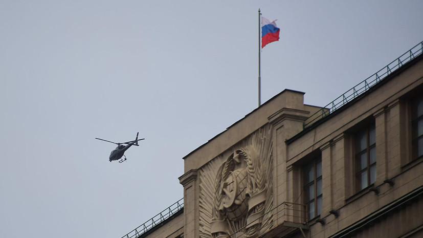 Госдума приняла во втором чтении проект о Дне принятия Крыма в состав Российской империи