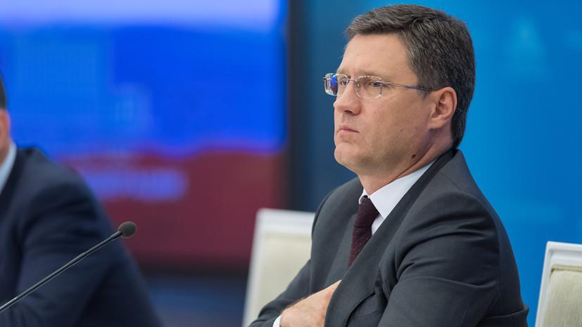 В Берлине проходит пресс-конференция главы Минэнерго России Александра Новака по
