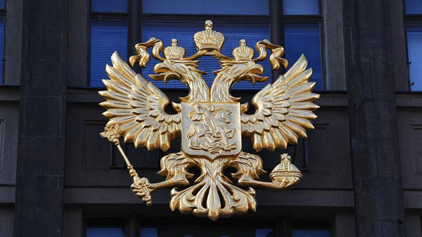 Госдума одобрила проект о праве выбирать дату и время брака