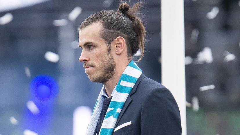 СМИ: Бэйл решил остаться в «Реале» после разговора с Лопетеги