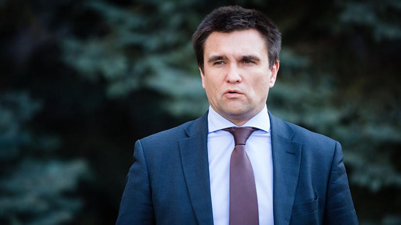 Климкин будет представлять Украину на будущих переговорах по газу с Россией