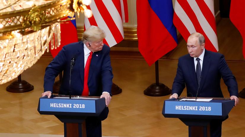 В Минобороны России заявили о готовности к практической реализации договорённостей Путина и Трампа
