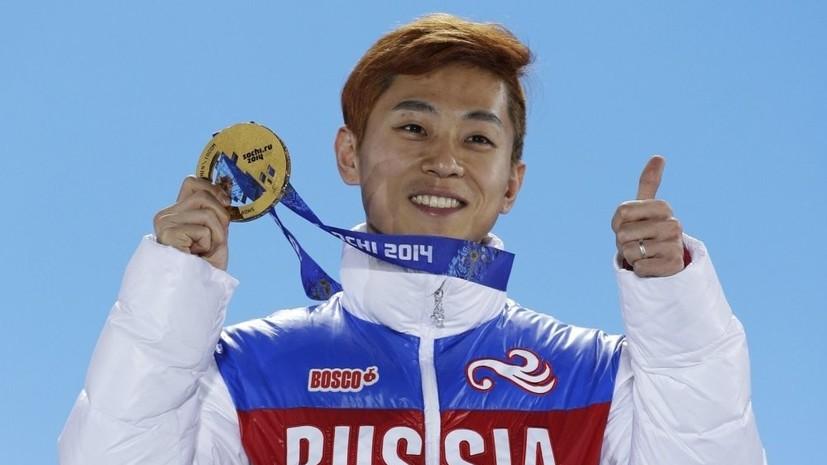 Вопрос о продолжении карьеры шестикратным олимпийским чемпионом в шорт-треке Виктором