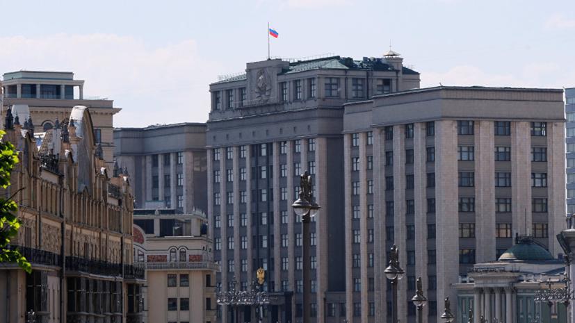 Государственная дума приняла в первом чтении проект закона, который устанавливает