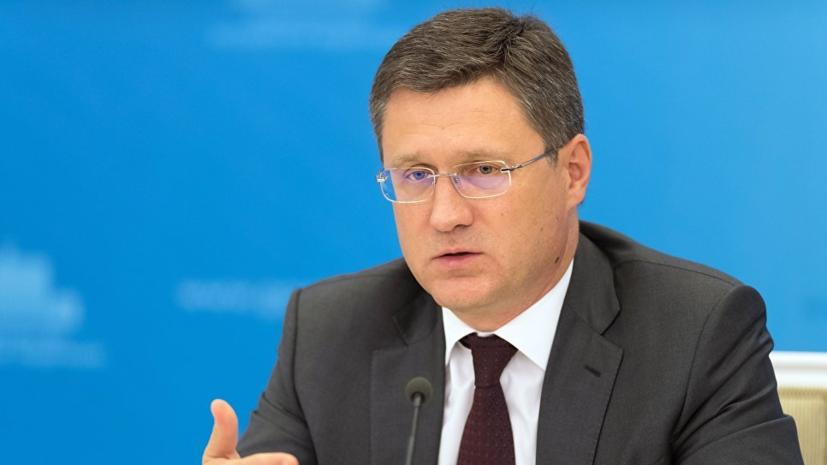 Новак заявил об обсуждении на встрече с ЕК и Украиной приостановки ареста активов «Газпрома»