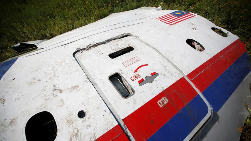 В МИД России назвали предвзятым расследование дела о крушении MH17 в Донбассе