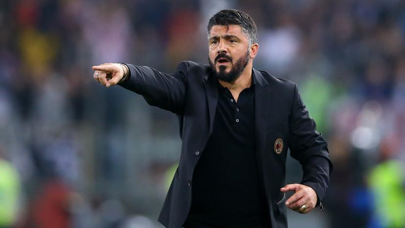 СМИ: Конте может сменить Гаттузо в «Милане»