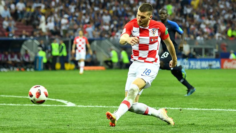 Футболист сборной Хорватии погасил кредиты 500 жителей родного города