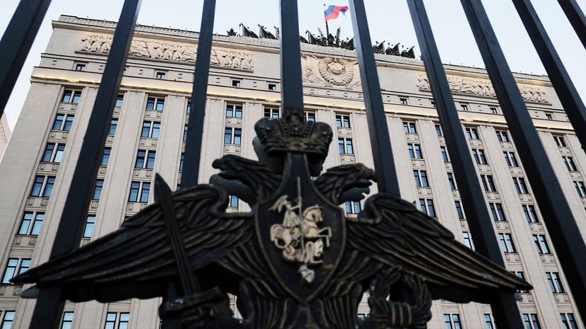 В Министерстве обороны РФ готовы к практической реализации договорённостей, достигнутых