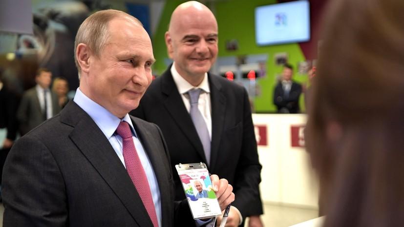 Американские СМИ оценили предложение Путина облегчить визовый въезд для обладателей Fan ID