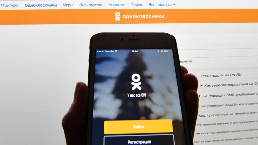 «Одноклассники» запустили режим «живого» комментирования прямых эфиров