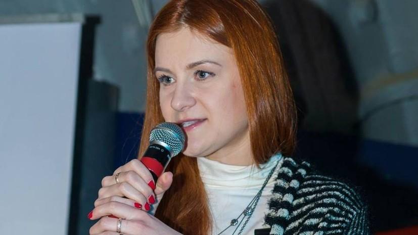 В МИД России ситуацию с задержанной в США россиянкой Бутиной назвали политическим заказом