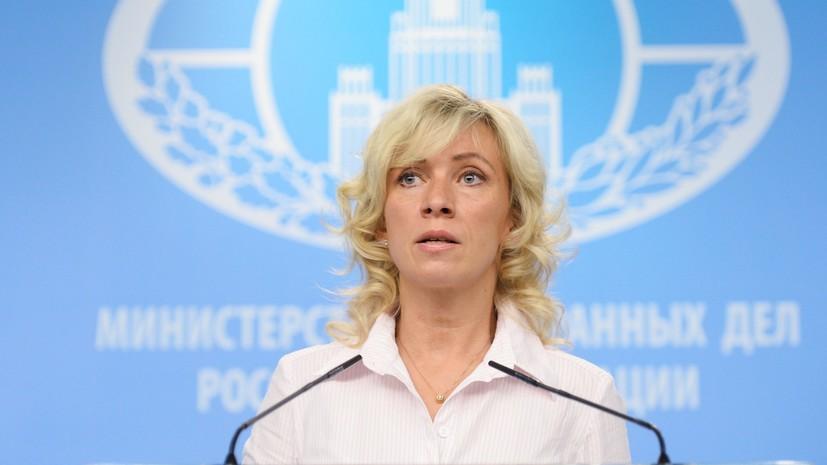 Российская сторона изучает ситуацию вокруг открытого полицией Австралии расследования в