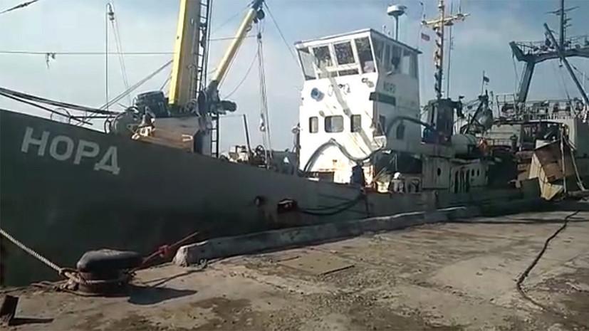 Прокуратура заявила, что члены экипажа судна «Норд» могут выехать с территории Украины