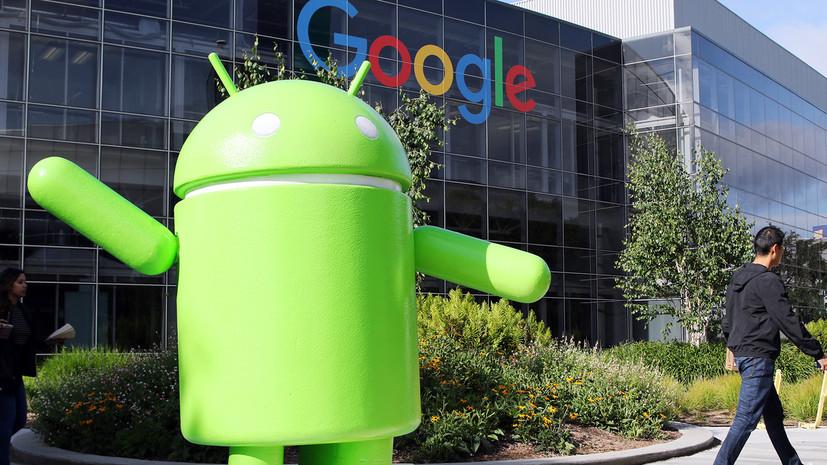 В поисках конкуренции: за что Еврокомиссия оштрафовала Google на $5 млрд