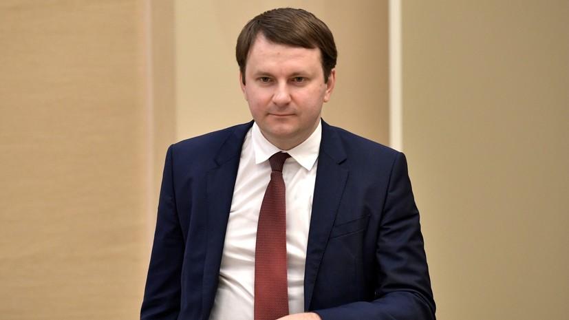 Орешкин рассказал о роли счастья в экономике